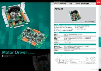 04.ドライバ - 日本パルスモーター