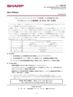 デジタルコードレス電話機<JD-S07CL/CW>を発売