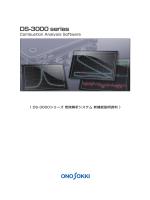 DS-3000シリーズ 燃焼解析システム 新機能説明資料 (2.0)