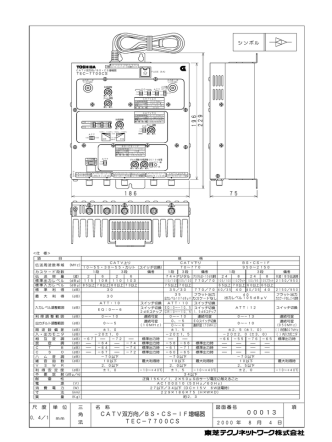 CATV双方向/BS・CS-IF増幅器 TEC-7700CS 00013