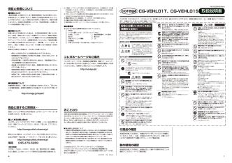 CG-VEHL01T、CG-VEHL01S 取扱説明書