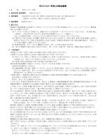 「EXファミリー早特」の商品概要はこちらをご覧ください。(PDF