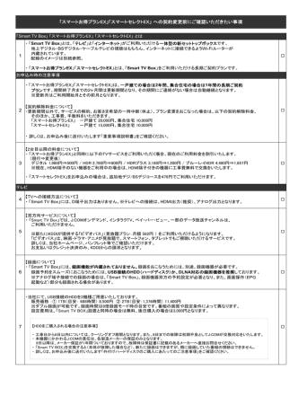 1 3 4 5 6 7 「スマートお得プランEX」「スマートセレクト