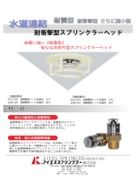 耐衝撃型スプリンクラーヘッドは、耐震型のスプリン クラーヘッドです