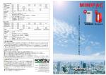 MINIPAC 小型パッケージタイプ Remora/FUTURE GUARD