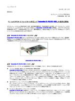 FL-net(OPCN-2) Ver.2.00 に対応した「 FutureNet FL-PCI/V2