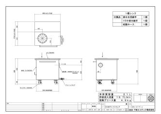 21F-J - 下田エコテック