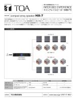 compact array speaker HX-7