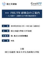 PDF (306KB) - 第3回PRE/FM研修会