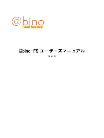@bino-FS ユーザーズマニュアル