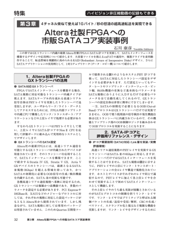Altera社製FPGAへの 市販SATAコア実装事例