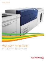 カラー・オンデマンド・パブリッシングシステムVersant2100Press