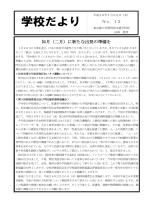 学校だよりNo.12 - 東京都立光明特別支援学校