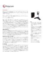 Polycom CX5100 データシート