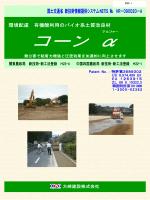 国土交通省新技術情報提供システム:NETIS № HR