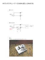 HFアンテナチューナーに50MHz追加 (CNW218)