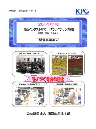 2014年度 - KPC 関西生産性本部