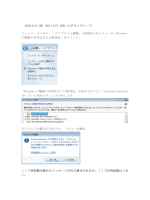 IE10 から IE9(IE11 から IE9)にダウングレード )にダウングレード )に