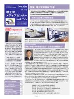 理工学 No.179