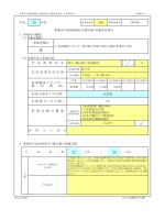 22 26 A - 坂戸、鶴ヶ島下水道組合