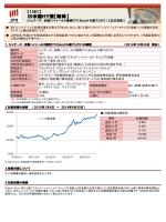 iS米国HY債【略称】