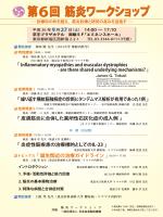 「 炎症性筋疾患の治療標的としてのIL-23 」 「 Inflammatory myopathies