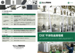 DSE®不溶性金属電極 - ペルメレック電極株式会社