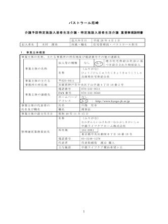 1 パストラール尼崎 - 兵庫県住宅供給公社