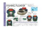 フローター - ジョイクラフト