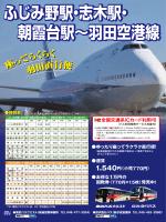 時刻表:ふじみ野駅・志木駅・朝霞台駅 ~ 羽田空港線 - 東武バスOn-Line
