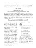 高濃度のKFを添加したチタン酸バリウム単結晶の育成と誘電特性