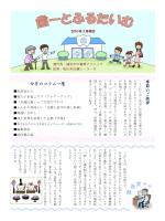 詳細はこちらのPDFへ - 歯周病予防、歯のクリーニング中心の松山市