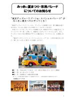 みっきぃ夏まつり・市民パレード についてのお知らせ