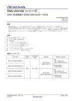 (4Mbit 低消費電力SRAM (256-kword × 16-bit))