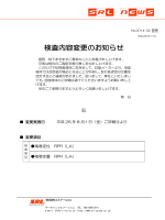 No.2014-32 梅毒定性 RPR (LA)