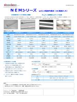 カタログ(643KB) - ニッシン・トーア株式会社