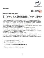 『バッチリ LX』新規登録ご案内(速報)