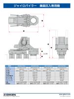 ジャイロパイラー 垂直圧入専用機 49KB - Ver.1.0JA03
