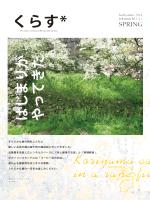 Koriyama castle is in a rape field.