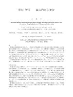 論文要旨(PDF/102KB)