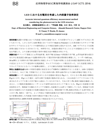 B8 境界電荷法および境界磁荷法を用いた磁界重畳型対物レンズの解析