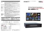 MV-1600HSシリーズ製品カタログ[PDF:734KB]
