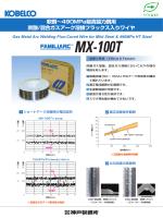 混合ガスアーク溶接フラックス入りワイヤ FAMILIARC™ MX-100T