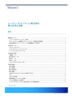 ムーディーズ SF ジャパン株式会社 格付記号と定義
