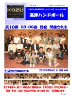 ハンドボール部OBOG会報第10号 - 群芳・大阪府立高津高等学校同窓会