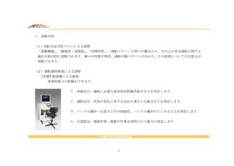1、診断内容 (1)OD 式安全性テストによる診断 「運動機能」、「健康度