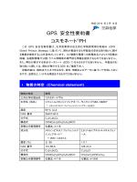 GPS 安全性要約書 コスモネート®PH
