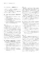 PT・PDレベル 1 一般試験のポイント