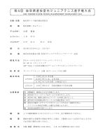 第 4 回 岐阜県選抜室内ジュニアテニス選手権大会