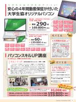 大学生協オリジナルパソコン PDFダウンロードはこちら